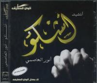 Anwar Al-Asmi: Ich klage