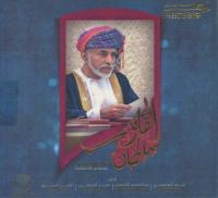 Der Club des Sultans - Sultan Al-quloob